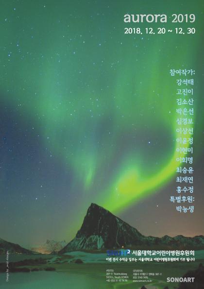 aurora-2019-초대장.jpg