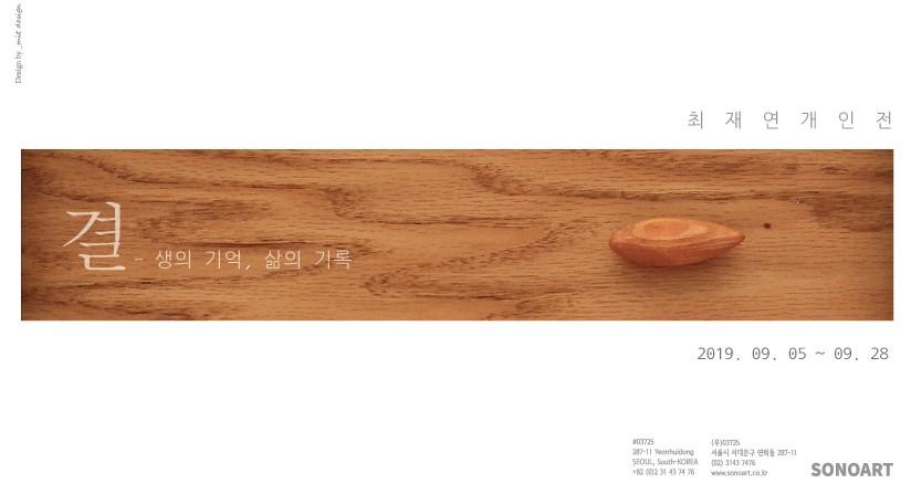 최재연전현수막.jpg