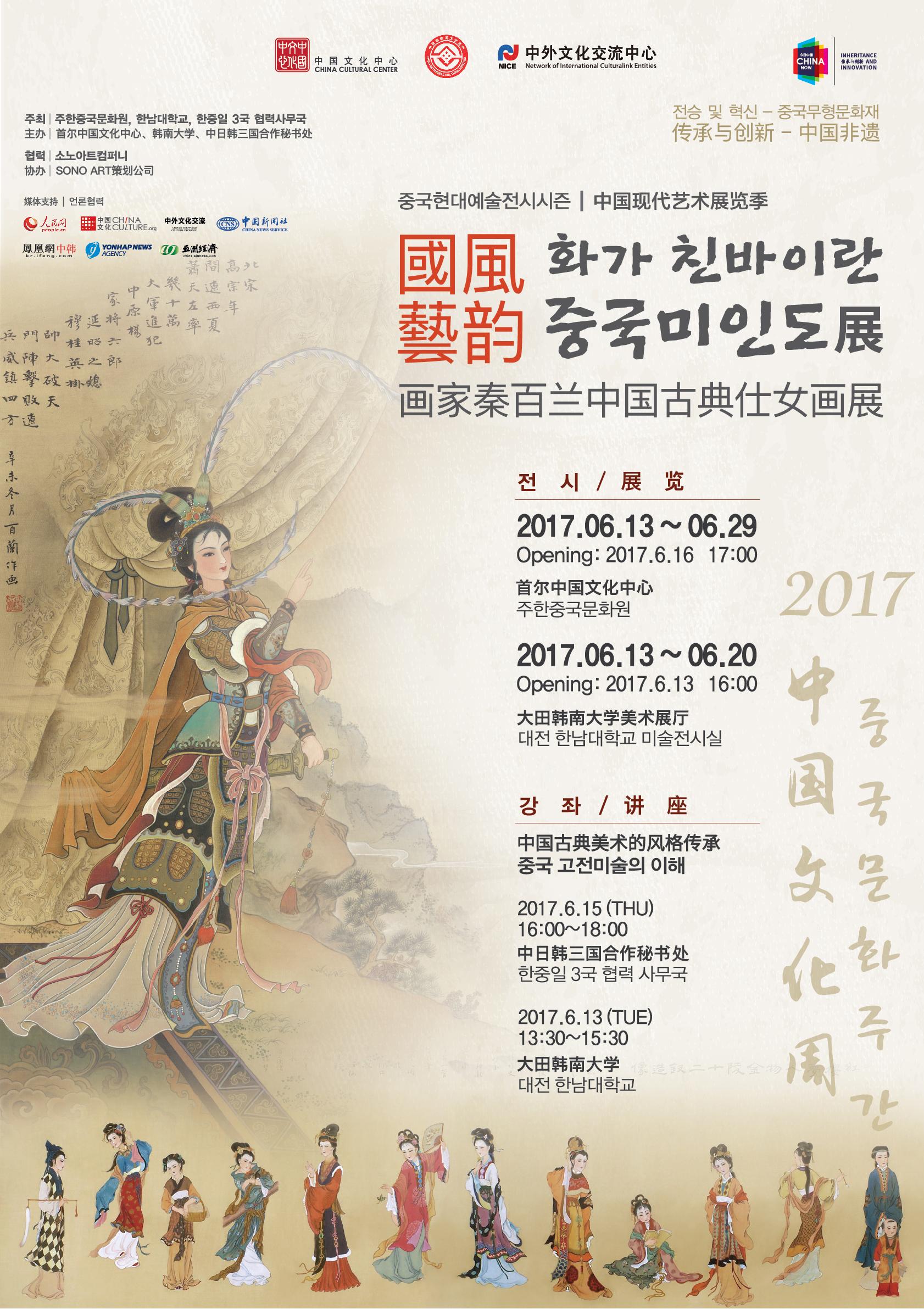 친바이란 포스터(0601).jpg