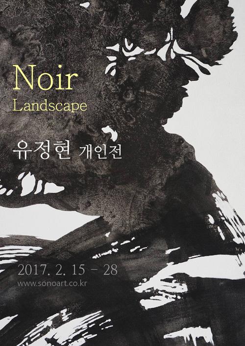 유정현 포스터.jpg